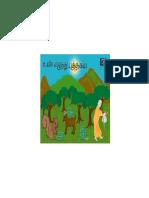 Alphabet StoryBook _baasha