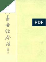 [周易古经今注(重订本)].高亨.扫描版