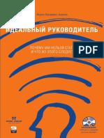 adizes_irukovoditel.pdf