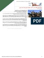 الصوفية تهدد بالقضاء على _داعش_ وتطالب الأزهر بإدانة أحداث العراق.pdf