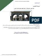 فصل 44 طالبا إخوانيا بجامعة الأزهر.pdf