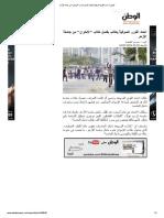 الوطن _ اتحاد القوى الصوفية يطالب بفصل طلاب _الإخوان_ من جامعة الأزهر.pdf