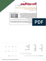Section-الازهر.pdf
