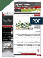 القوى الصوفية تطالب الأزهر بمراجعة فتاوى بن تيمية.pdf
