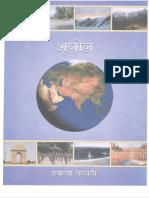 5th-Geography-Mar.pdf