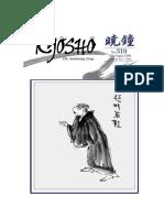 kyosho_319_e.pdf