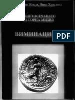 Roman) Zsekov,Hristova-Monetosecseneto Na Gorna Mizija-Viminacium 2004