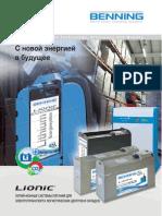 10095384_Lionic_RUS