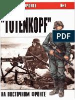 01_-_Totenkopf_Na_Vostochnom_Fronte.pdf