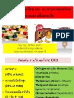 ยาที่ใช้ในภาวะไตเสื่อม