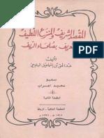 el maqsad