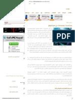 ما وراء الطبيعة - Paranormal Arabia_ دور السميات والإشعاعات في صنع الخوارق2