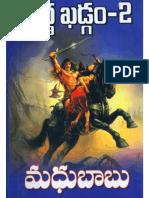 Madhubabu - Swarna Khadgam2
