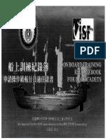 船員訓練紀錄簿 (台灣)