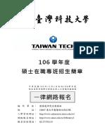 台灣科技大學106年研究所碩士專班簡章