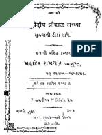 Yajurvediy Trikal Sandhya