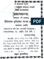 Trikal-Sandhya.pdf