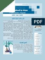 Nabba Alsalam Magazine / مجلة نبأ السلام
