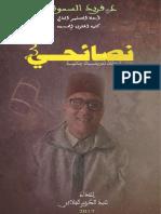 كتاب نصائحي للأستاذ فريد السموني1