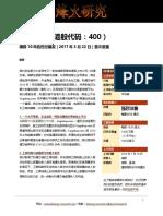 烽火研究 - 科通芯城的首次覆盖 20170522 CN