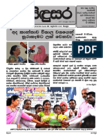 Sindusara News Paper 2017 April