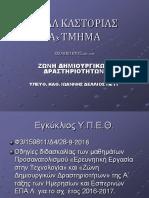 Αντίγραφο Α3-Ζ.Δ.Δ - Copy