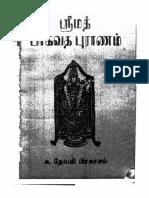 Sreemath Bhagavadha Puranam