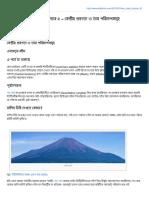 Shikkhok.com-পরিসংখযান পরিচিতি লেকচার ৫ কেনদরীয পরবণতা ও তার পরিমাপসমূহ