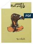 UeL-Raja Gidh.pdf