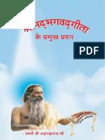 Swami Adagadanand ji'on Bhagavad Geeta in the format of question & answer.