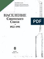 naselenie_1922-1991