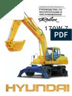 R170W-7 OP manual.pdf