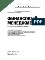 448- Finansovy Menedzhment Red Berzon N I Teplova T v 2014 -654s