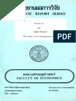 ทฤษฎีบรรษัทข้ามชาติ (The Theory of the Multinational Corporations) โดย สุวินัย ภรณวลัย
