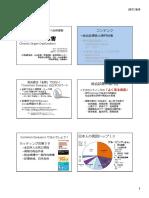 慢性臓器障害総論_北海道GIMカンファレンス「専門医に学ぶ」レクチャー