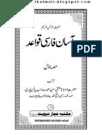 ASAN-FARSI.pdf