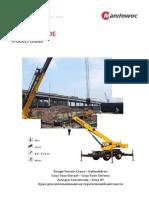RT650E.pdf