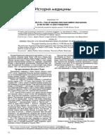 Сорокина Т. С. Андреас Везалий (1514—1564) и Падуанская Анатомическая Школа