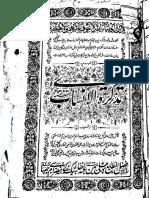 Tazkira Tul Ansab by Syed Imam Uddin Gulshanabadi