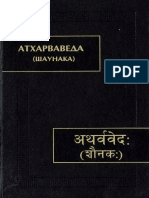 Атхарваведа (Шаунака) (Том 2, книги VIII - XII)  - 2007.pdf