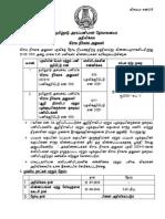 Village Administrative Officer Tamil_vao2k10