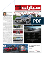 Cars Supplement 20170525