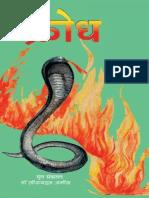 Dada Bhagvan's guide on Anger.