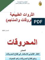 الثروات الطبيعية في تونس - المحروقات و المناجم