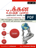 Lean Manufacturing - Glossary