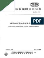 GB8624-2012建筑材料及制品燃烧性能分级