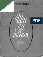 Garlitskiy__Shag_za_shagom.pdf