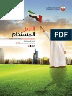 1297385396381334342009_sustainability_report_ar