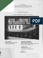 Ο σιδηροδρομικός σταθμός της Λάμιας (Καλότυχου Αικατερίνη, Ξυφτίδης Γεώργιος)