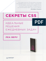 Sekretyi Css (RU)